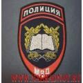 Шеврон жаккардовый ПОЛИЦИЯ учебные заведения МВД