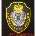 Шеврон Прокуратуры России с липучкой