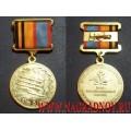 Медаль 100 лет Противовоздушной обороне