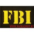 Нашивка FBI