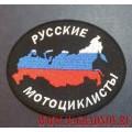 Нашивка Русские мотоциклисты