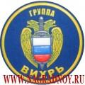 Шеврон Оперативно-боевая группа Вихрь ФСО России