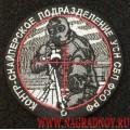 Шеврон контр-снайперского подразделения УСН СБП ФСО России с липучкой