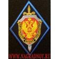 Вышитый нарукавный знак сотрудников ФСБ России с липучкой