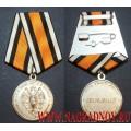 Медаль Добровольцу