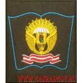 Шеврон РВВДКУ для полевой формы по приказу 300