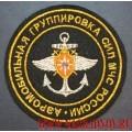 Шеврон Аэромобильная группировка сил МЧС России
