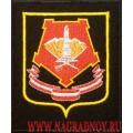 Шеврон ЦВО для формы ВМФ приказ 300