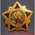 Нагрудный знак Вооруженные силы СССР