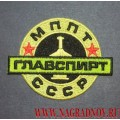 Нашивка Главспирт МППТ СССР