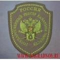 Нашивка для полевой формы Государственный реестр казачьих обществ