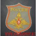 Нарукавный знак принадлежности к Генеральному штабу ВС РФ для серого парадного кителя
