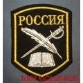 Нарукавный знак воспитанников Морских кадетских корпусов