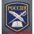 Нарукавный знак воспитанников Кадетских корпусов