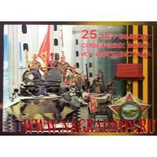 Магнит 3D 25 лет выводу Советских войск из Афганистана