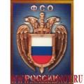 Магнит 3D эмблема Федеральной службы охраны России