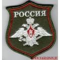 Нарукавный знак принадлежности к Военной полиции