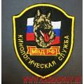 Нарукавный знак сотрудников кинологической службы полиции МВД