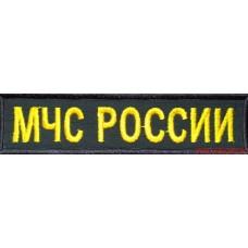Нашивка на грудь МЧС России желтая нить