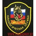 Нашивка с липучкой Кинологическая служба МВД РФ