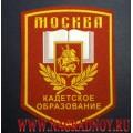 Нашивка на рукав Москва Кадетское образование