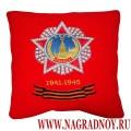 Подушка с вышивкой 1941-1945