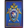 Рельефный магнит с эмблемой Следственного комитета России