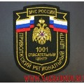Шеврон 1001 Спасательный центр МЧС России