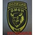 Шеврон ОМОН Зубр полевой