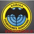 Шеврон Войска специального назначения
