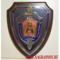 Щит с эмблемой Управления А ЦСН ФСБ РФ