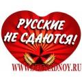 Виниловый магнит Русские не сдаются