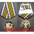 Медаль 275 лет Тихоокеанскому флоту