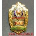 Нагрудный знак Пограничник СССР 100 лет