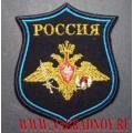Нарукавный знак военнослужащих ВДВ России для кителя или шинели