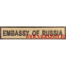 Нашивка на грудь Embassy of Russia с липучкой для камуфляжа Пустыня