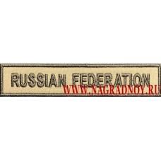 Нашивка на грудь Russian Federation с липучкой для камуфляжа Пустыня
