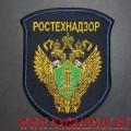 Нарукавный знак сотрудников Ростехнадзора