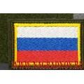 Нашивка Флаг России с пришитой липучкой кант желтого цвета