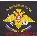 Футболка с вышитой эмблемой Вооруженных сил России