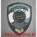 Шеврон ФГУП Охрана нового образца на камуфлированной ткани