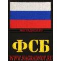 Комплект нашивок к форме сотрудников ФСБ