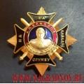 Нагрудный знак За службу на Кавказе А. П. Ермолов