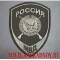Нарукавный знак сотрудников ФГУП Охрана МВД России для формы черного цвета