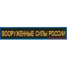 Нашивка на грудь Вооруженные силы России по приказу 300 рамка голубого цвета