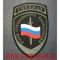 Шеврон Отряд специального назначения с триколором