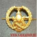 Петличная эмблема Служба горючего ВС РФ
