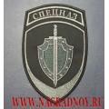 Нашивка на рукав Спецназ щит и меч