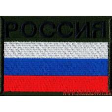 Нашивка на рукав РОССИЯ триколор для полевой формы