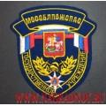 Нарукавный знак Государственного учреждения Мособлпожспас